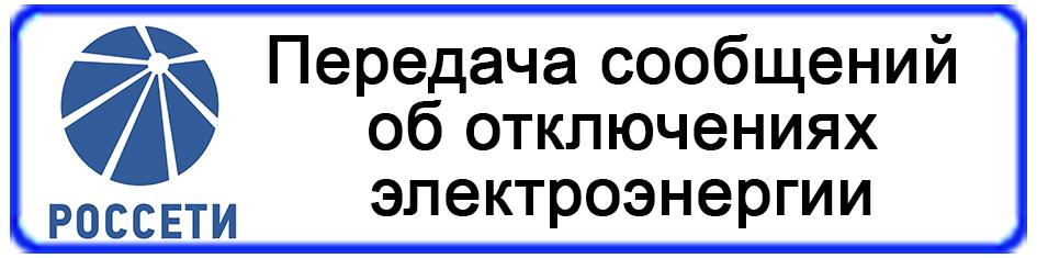 Передача сообщений об отключениях электроэнергии