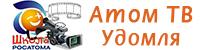Ролики Атом ТВ Удомля