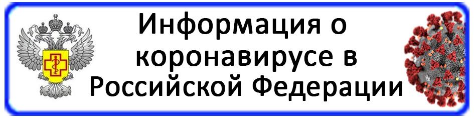 РОСПОТРЕБНАДЗОР ИНФОРМИРУЕТ