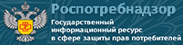 Роспотребнадзор - единый информационный ресурс защиты прав потребителей (пищевая продукция)