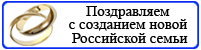 Российская семья
