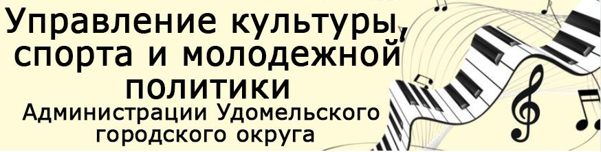 Управление культуры Администрации УГО