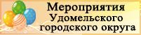 Мероприятия Удомельского городского округа