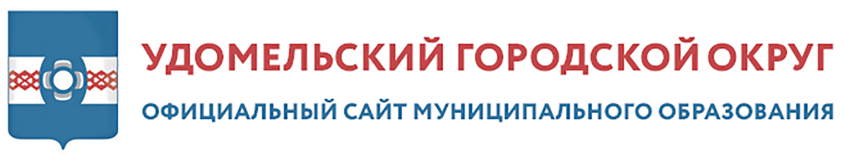 Удомельский городской округ