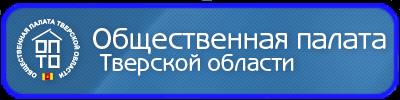 Общественная палата Тверской области