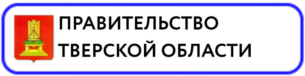 тверское правительство